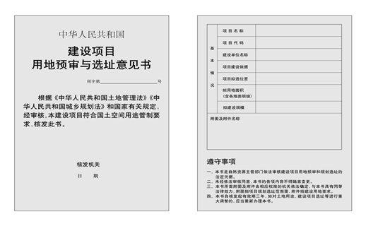附件1-2建设项目用地预审与选址意见书